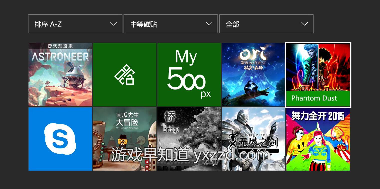 国行XboxOne幻影沙尘