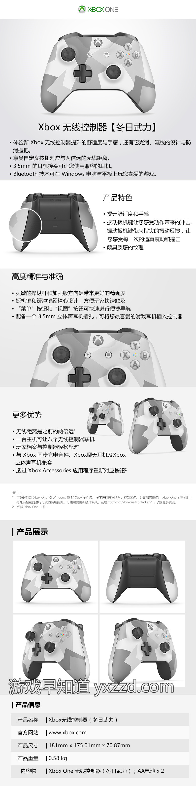 XboxOne手柄