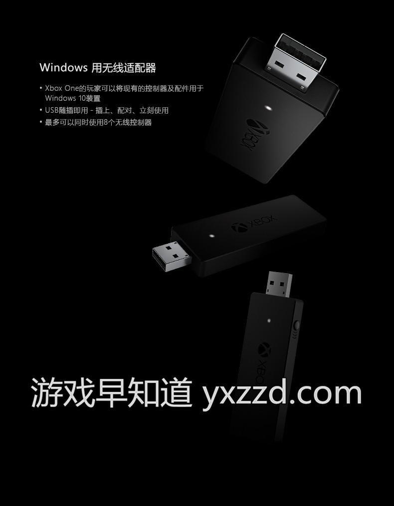 Xboxone无线适配器