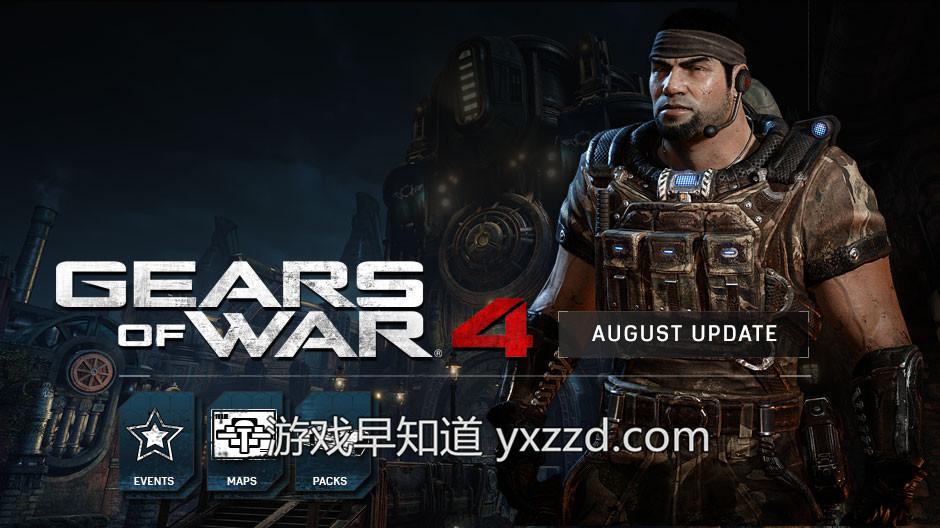 战争机器4 8月更新