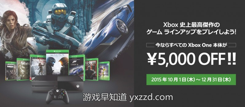 日版Xboxone降价