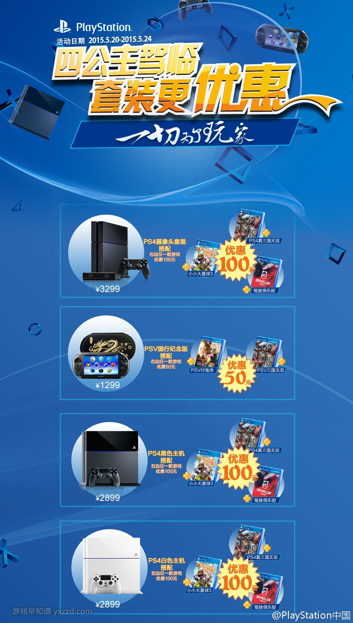 Playstation促销