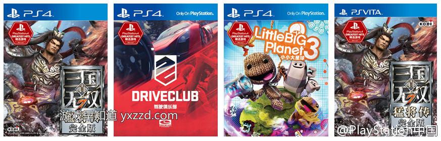 PS4国行廉价版游戏