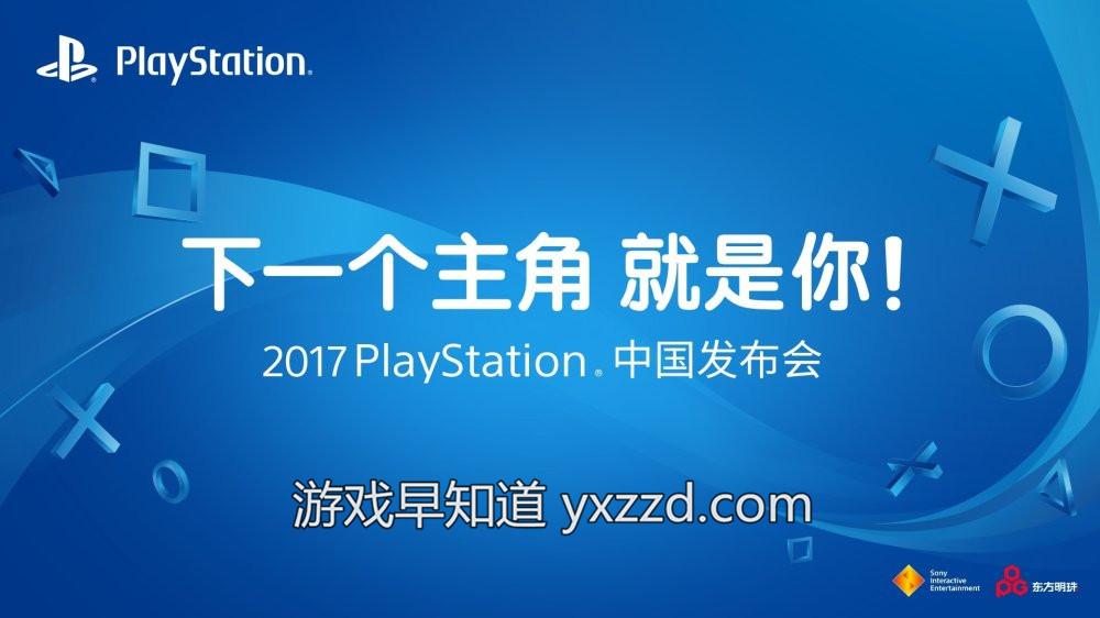 2017 PlayStation中国发布会
