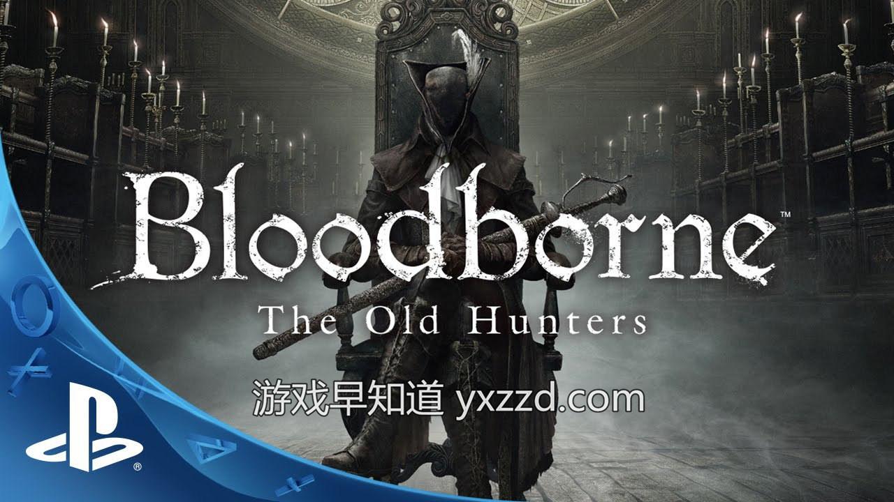 血源诅咒年度版