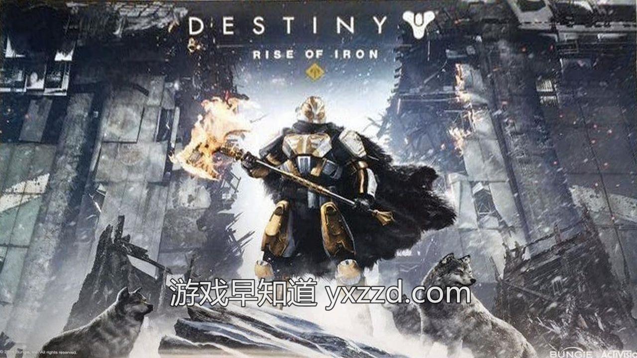 命运战旗崛起destiny_rise_of_iron