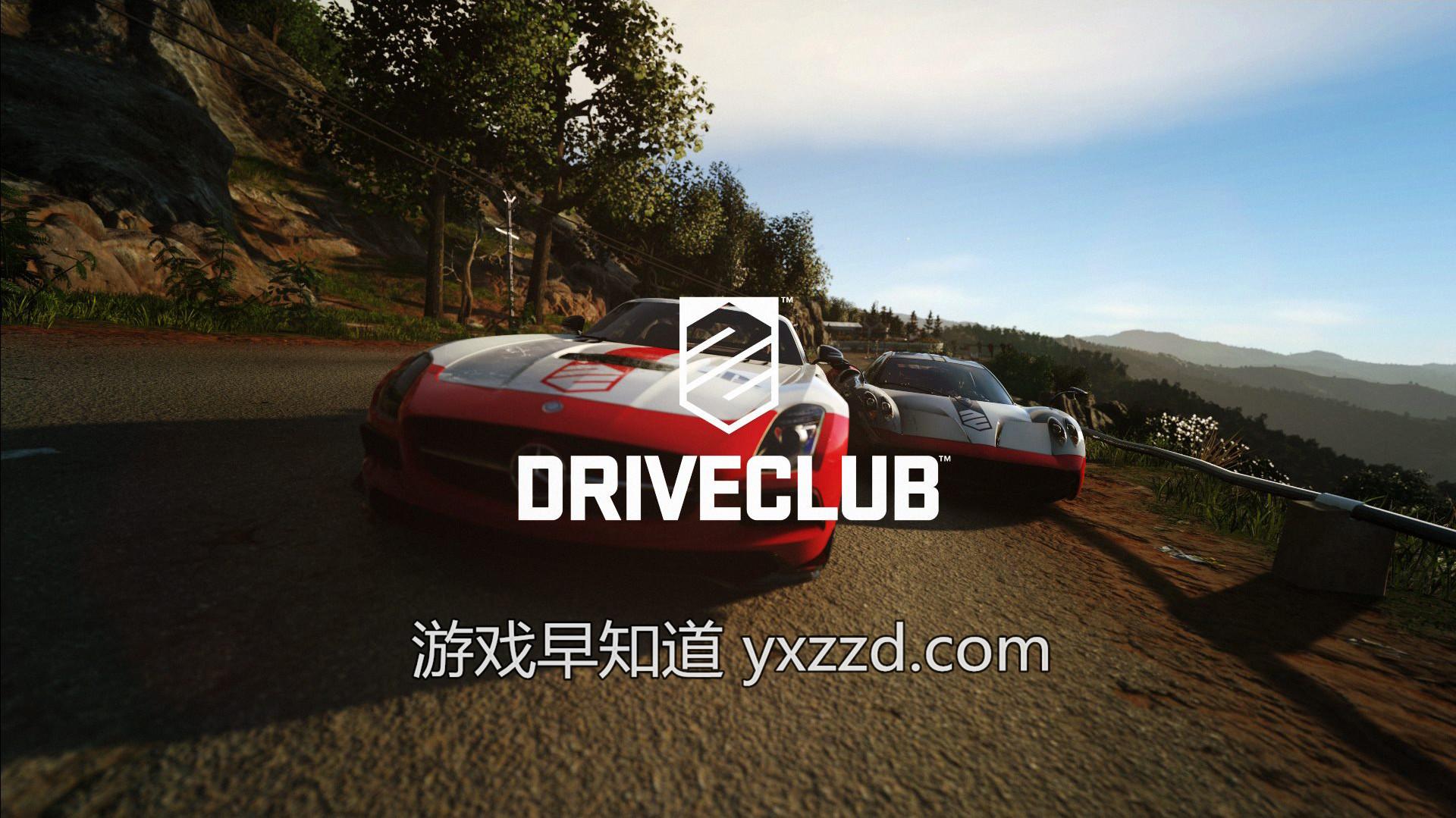驾驶俱乐部driveclub