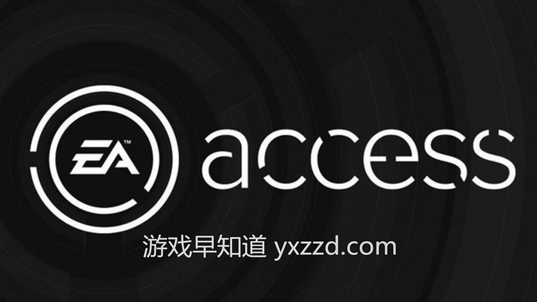 EA Access免费体验