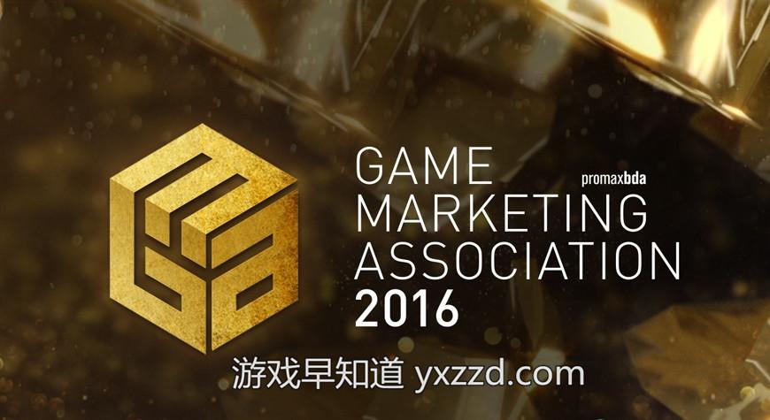 游戏行业营销宣传奖Game Marketing Awards 2016