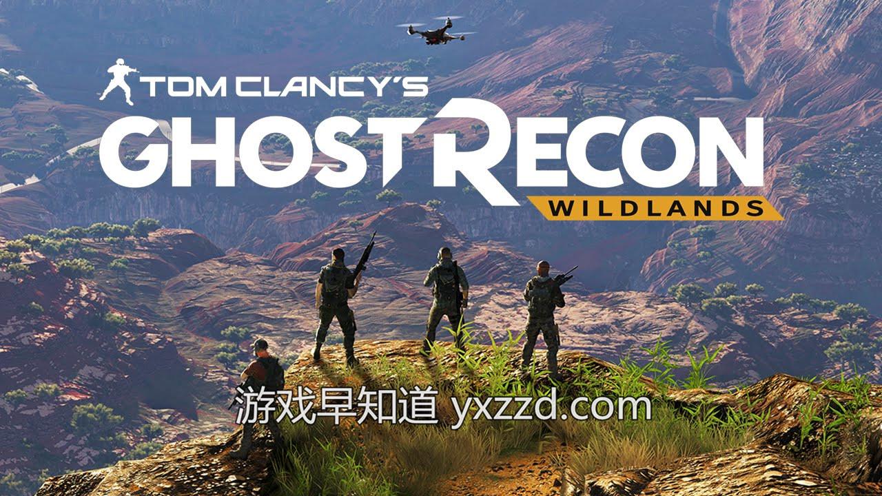 汤姆克兰西幽灵行动:荒野Ghost Recon: Wildlands