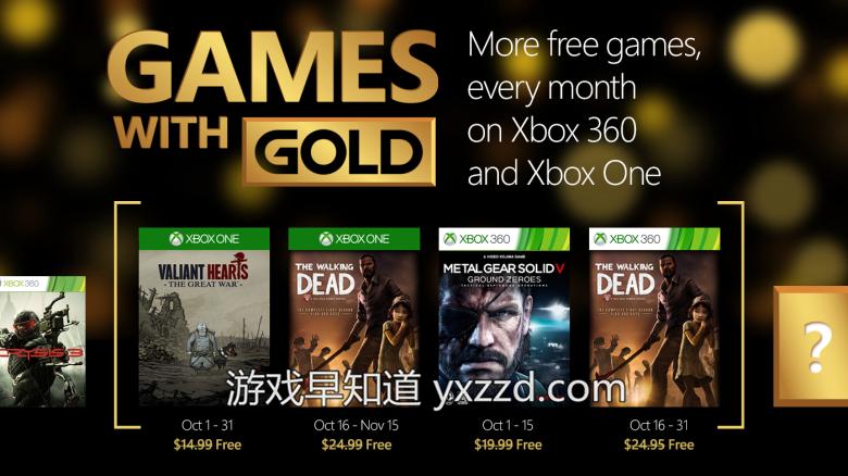 Xboxone10月金会员免费游戏