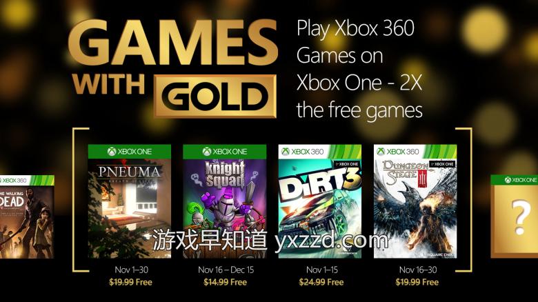 Xboxone 11月金会员免费游戏