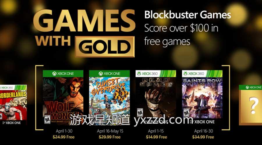 Xboxone 4月金会员免费游戏
