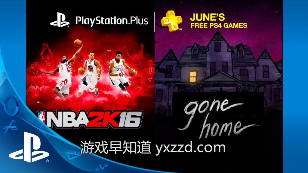 6月PS Plus免费游戏
