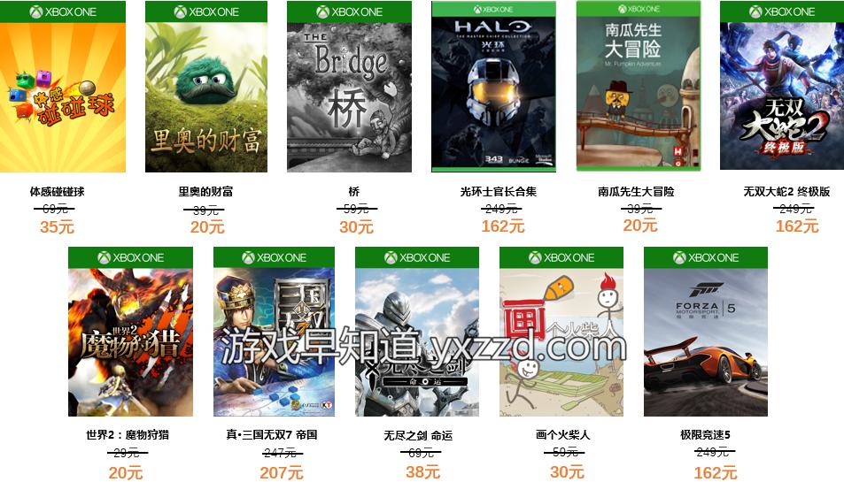 国服XboxOne双11优惠