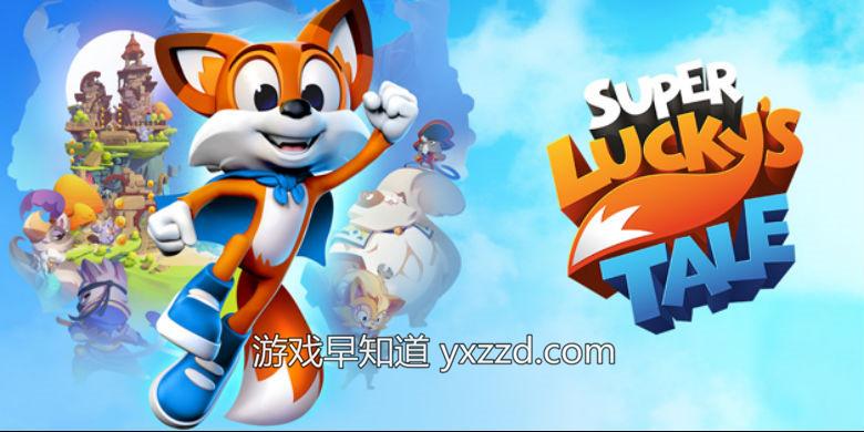 超级幸运狐