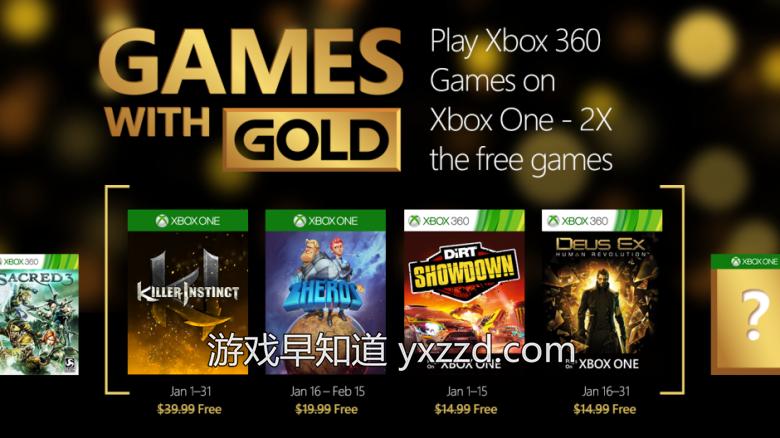 2016年1月Xbox金会员免费游戏