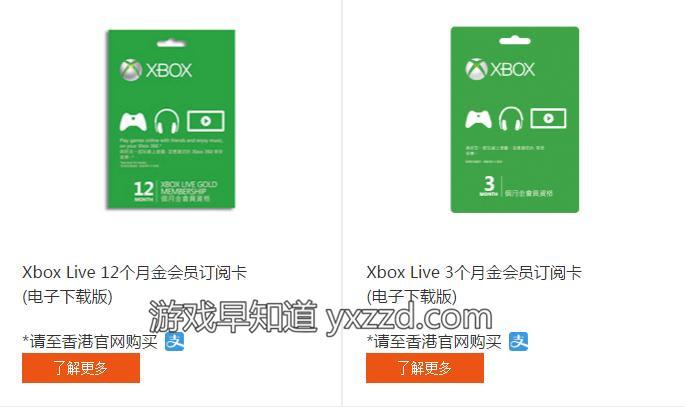 Xbox Live金会员