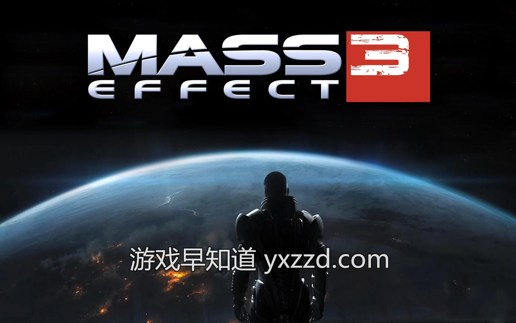 质量效应3 masseffect3