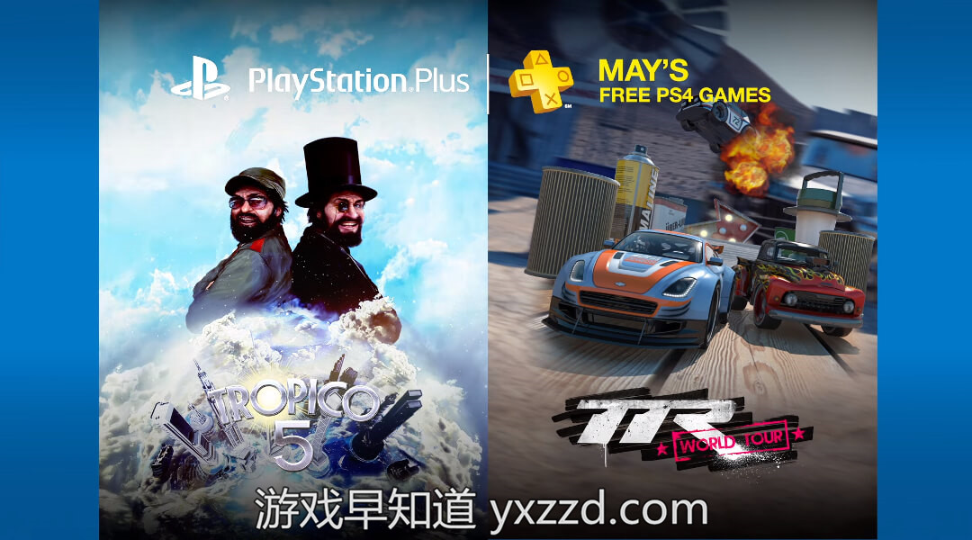PS Plus 5月免费游戏
