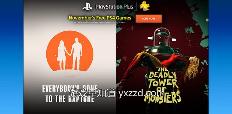 PS4 11月免费游戏