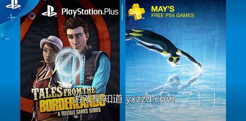 PS Plus免费游戏