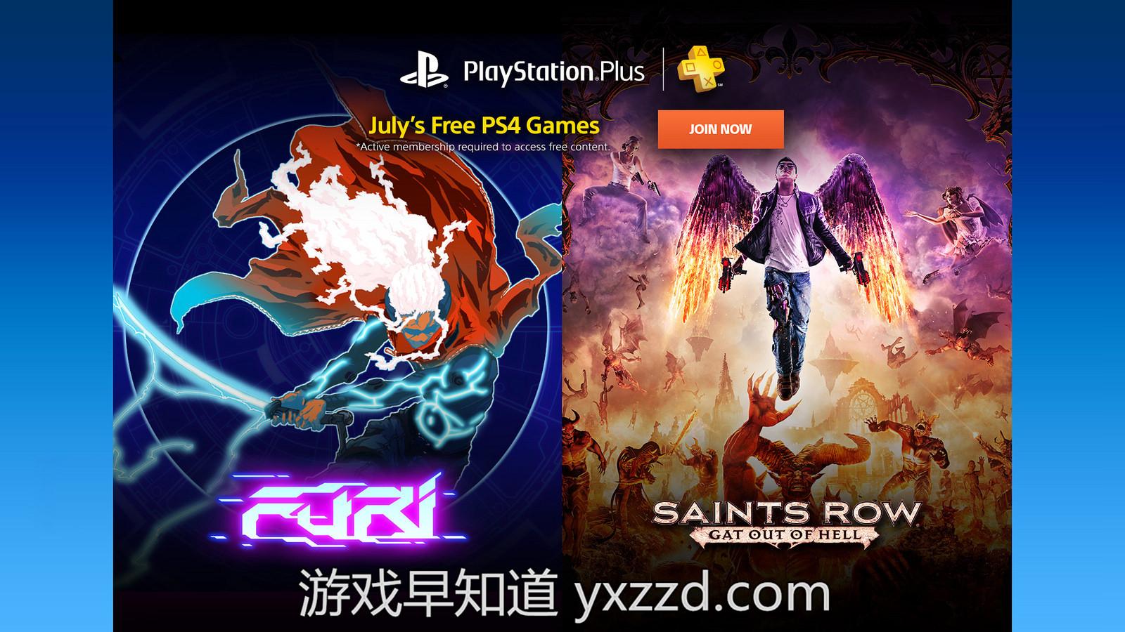 PS PLus 7月免费游戏