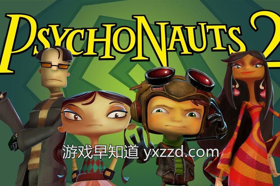 疯狂世界2psychonauts2