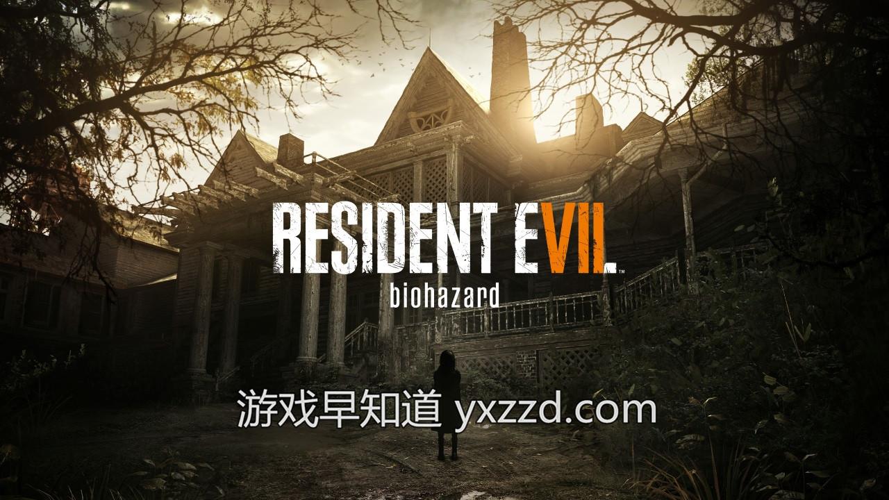生化危机7resident_evil_7_biohazard