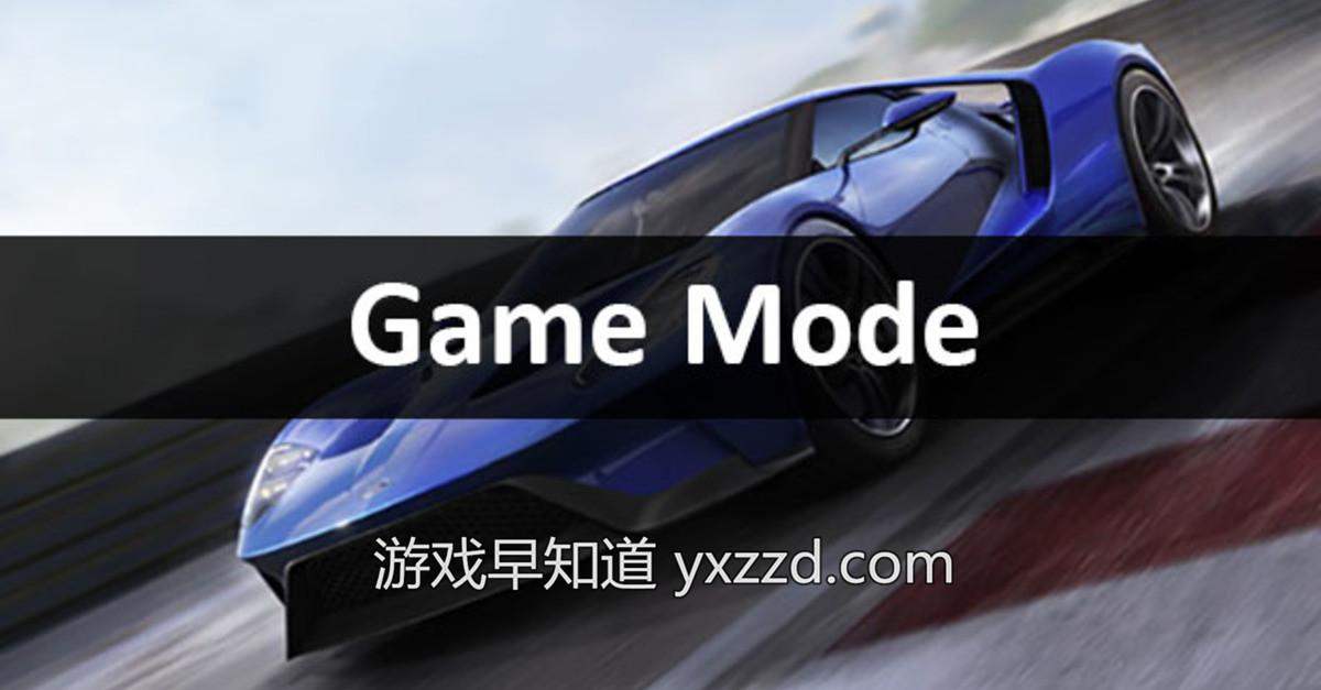 XboxOne游戏模式