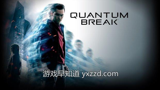 量子破碎QuantumBreak